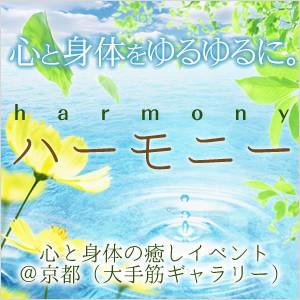 京都の癒しイベント「ハーモニー」に「ととのえ屋」も出展します。