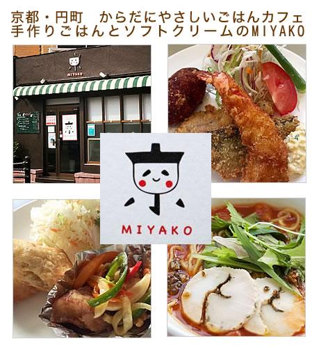 京都円町 手作り料理や絶品ソフトクリームがおいしいカフェMIYAKO 「ととのえ屋」整体施術会